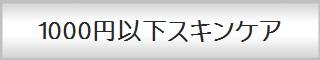 1000円以下スキンケア