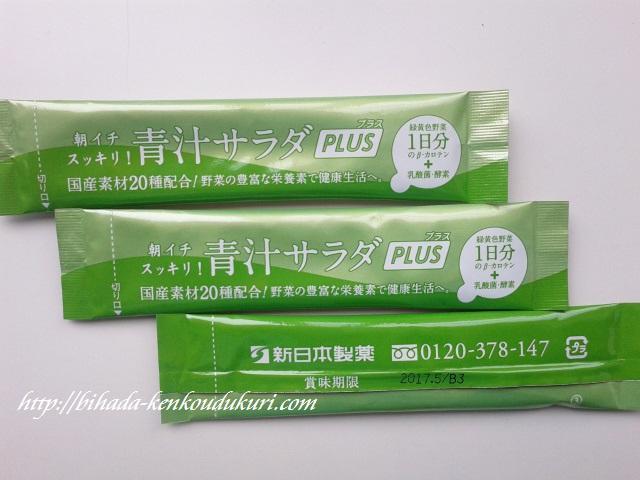 青汁サラダプラス 3本