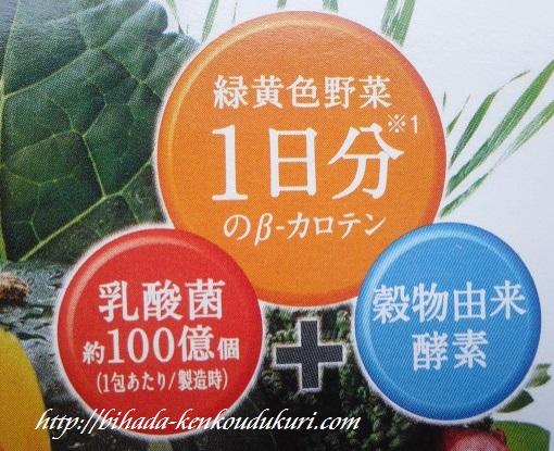 青汁サラダプラス 箱表