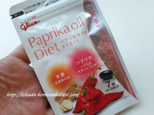 パプリカオイルダイエット 1