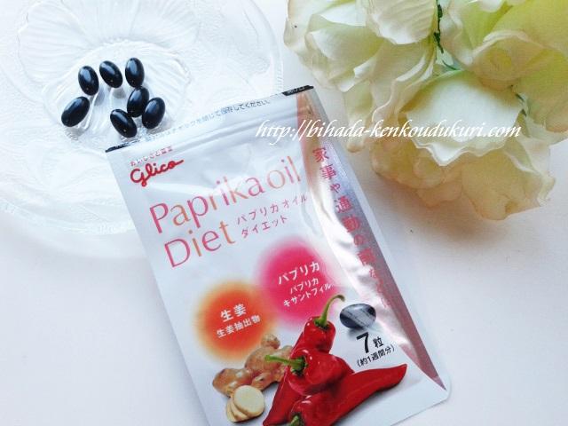 パプリカオイルダイエット 2