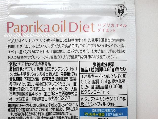 パプリカオイルダイエット 成分