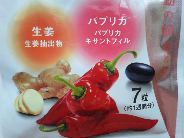 パプリカオイルダイエット 3