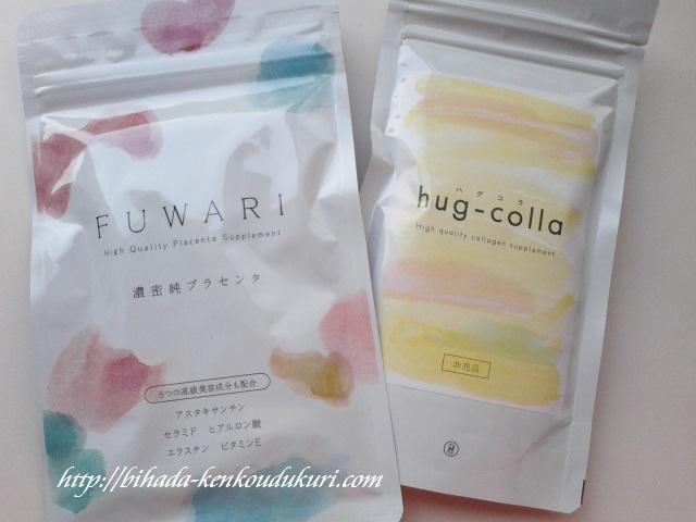FUWARI コラーゲンつき 1袋