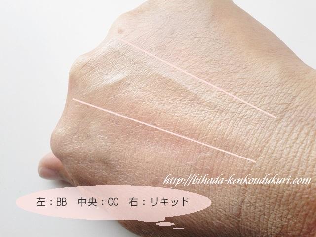 ファンデ・BB・CCの比較 肌