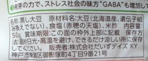 スーパー発芽大豆 原料