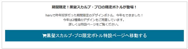 haru デザインボトル購入画面