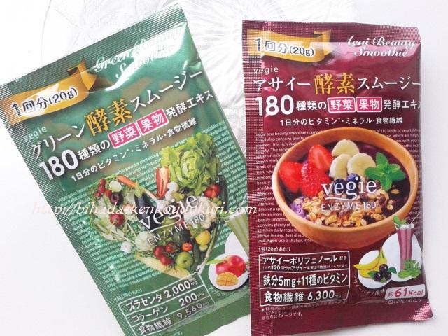 グリーン酵素スムージー 2袋