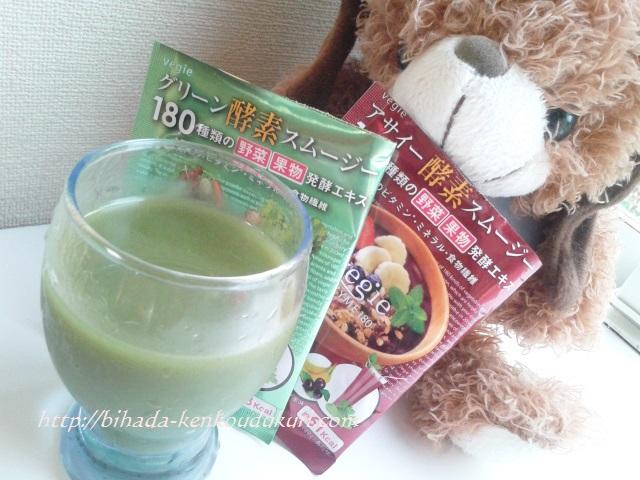 グリーン酵素スムージー 2袋 1