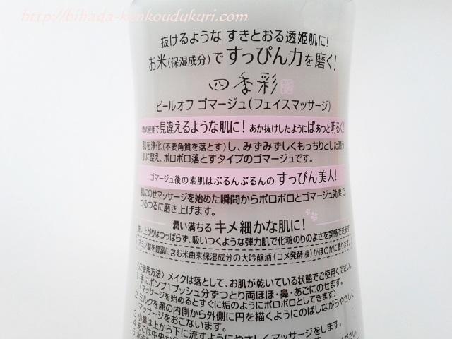 四季彩 ピールオフ ゴマージュ ボトル裏