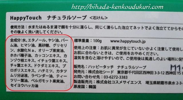 HappyTouchナチュラルソープ 成分