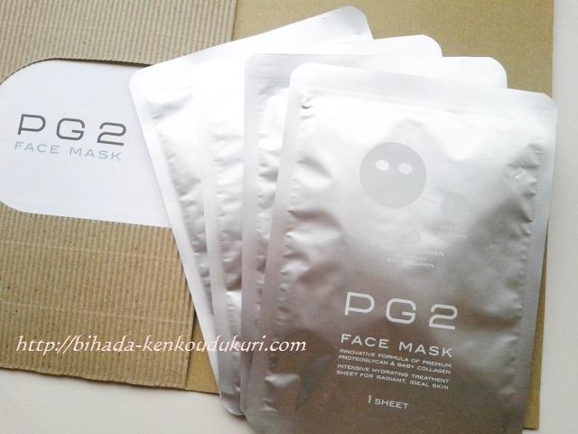 PG2フェイスマスク 2