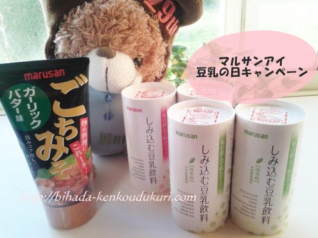 しみ込む豆乳 201610キャンペーン