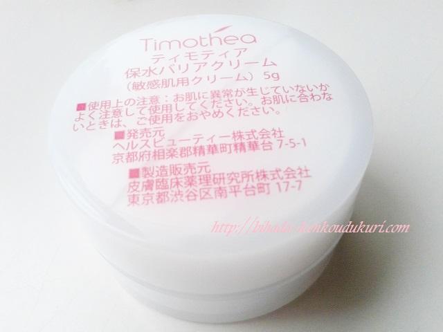 ティモテア 保水バリアクリーム 1