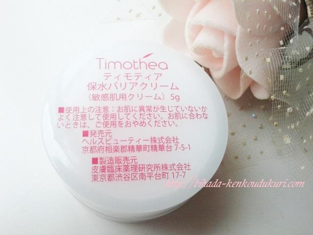 ティモテア 保水バリアクリーム 3