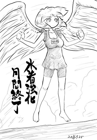 2016年9月25日羽根子さん新スク水