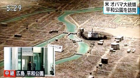201605027 オバマ大統領・広島 022-2
