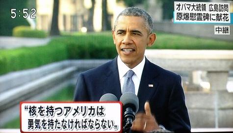 201605027 オバマ大統領・広島 146-2
