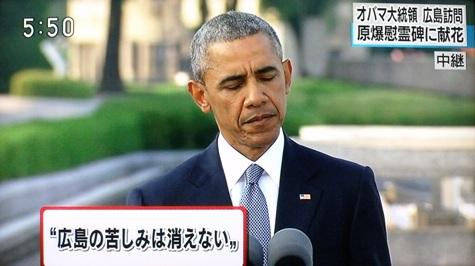 201605027 オバマ大統領・広島 137-2