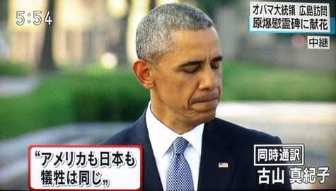 201605027 オバマ大統領・広島 152-2