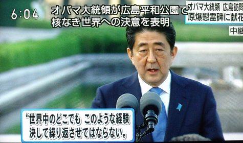 201605027 オバマ大統領・広島 187-2