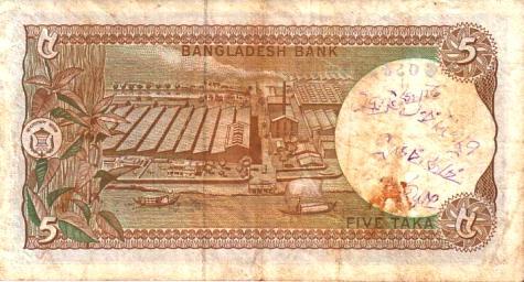 バングラデシュ紙幣0001