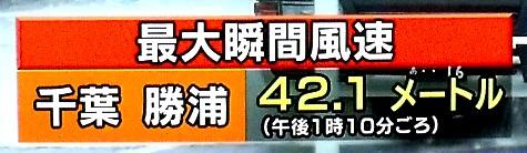20160822 台風直撃! 024-3