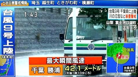20160822 台風直撃! 024-2