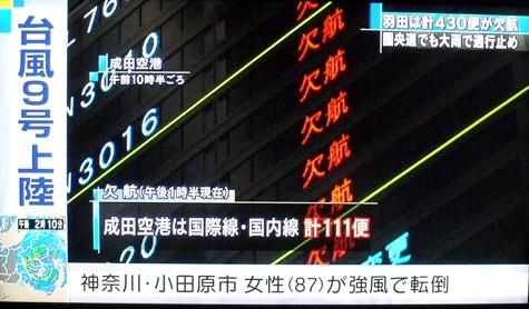 20160822 台風直撃! 045-2