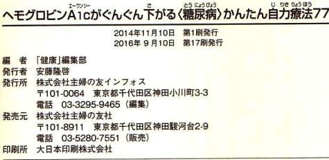 血液検査0002-2