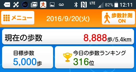 Screenshot_20160920-121153-2.jpg