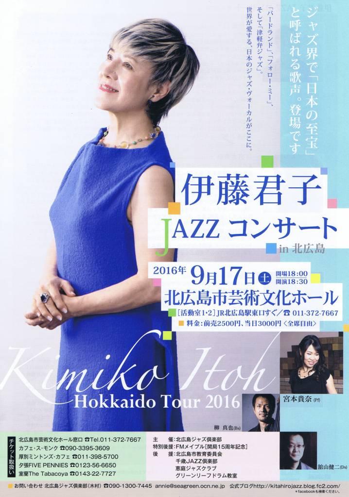 伊藤君子2016北広島公演