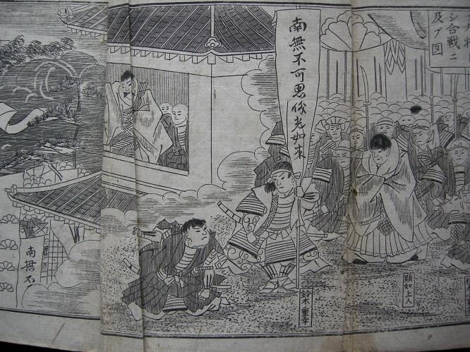 絵本石山軍記(挿絵)