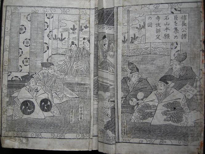 絵本石山軍記(挿絵2)