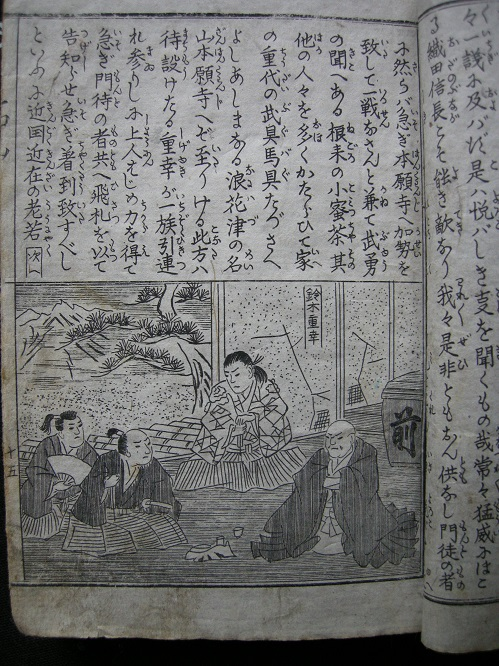 絵本石山軍記(挿絵3)