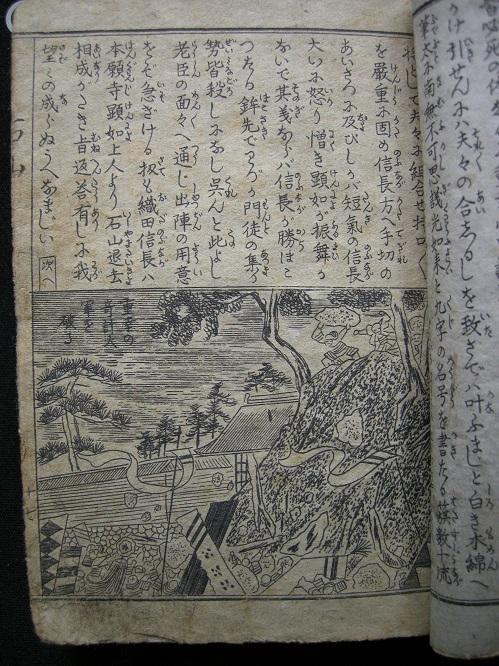 絵本石山軍記(挿絵4)