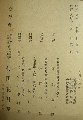 吉野の歴史奥付