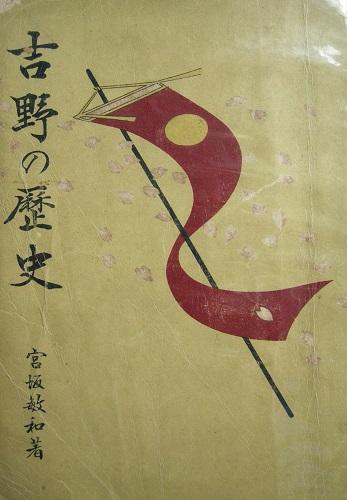 吉野の歴史表紙