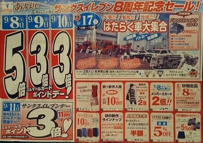 サンクスイレブン8周年記念セール!