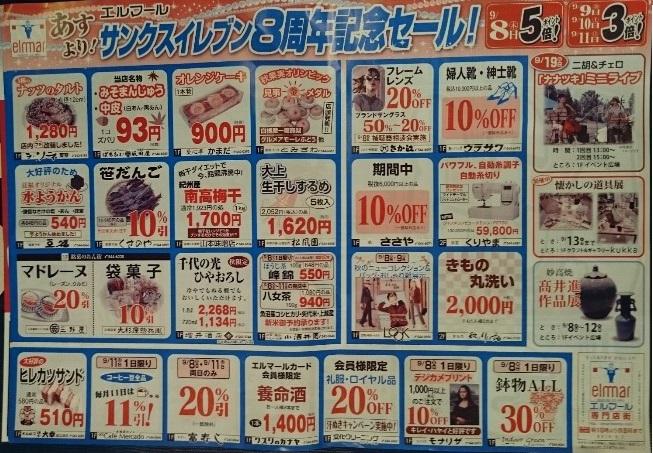 サンクスイレブン8周年記念セール!!