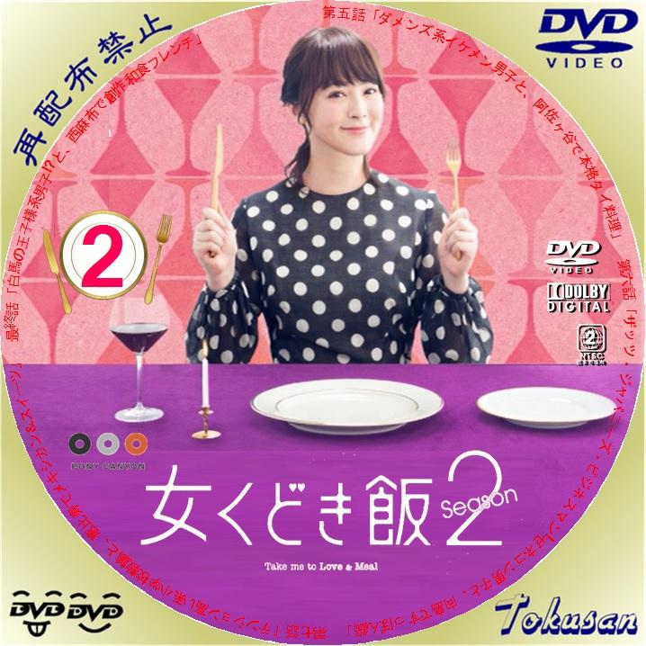 女くどき飯2ndシーズン-02