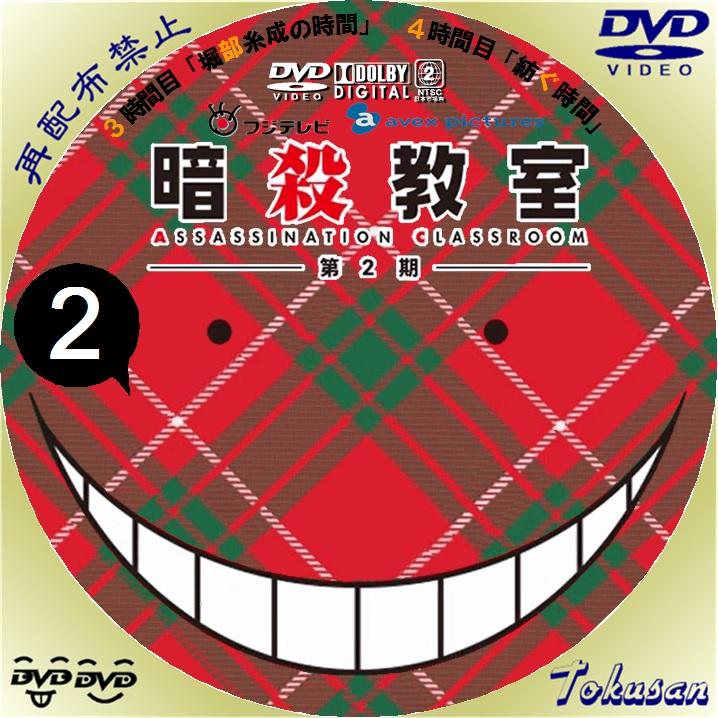 アニメ暗殺教室2nd-02A