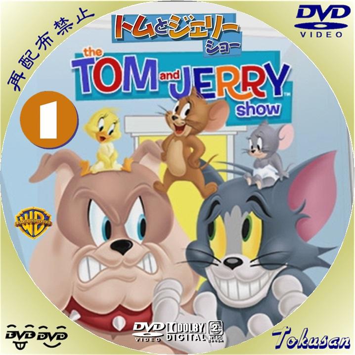 トムとジェリー ショー01