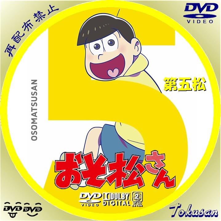 おそ松さん-05