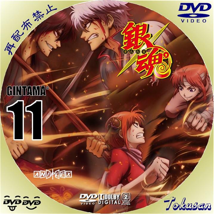 銀魂゜-11A