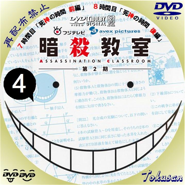 アニメ暗殺教室2nd-04