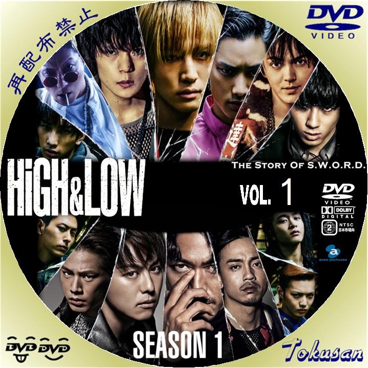 ドラマ HIGHLOW season1-01