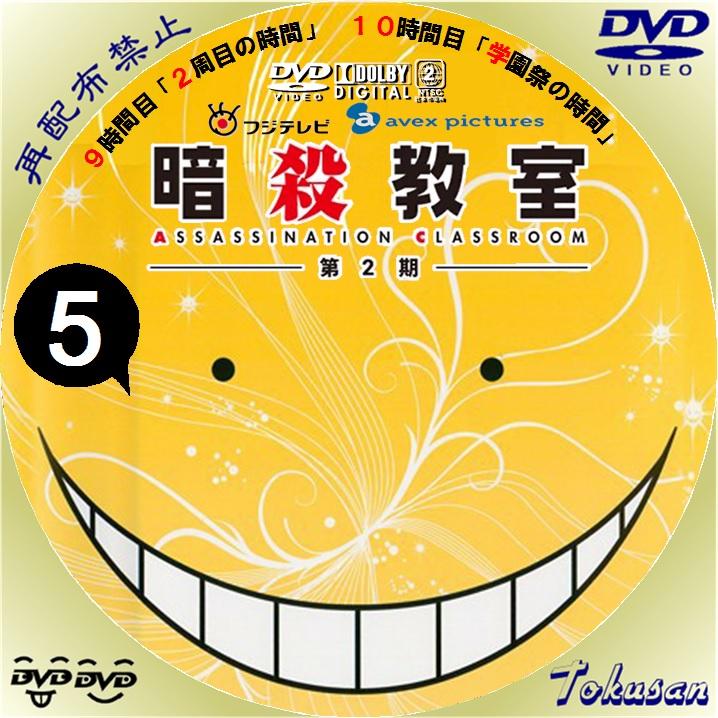 アニメ暗殺教室2nd-05