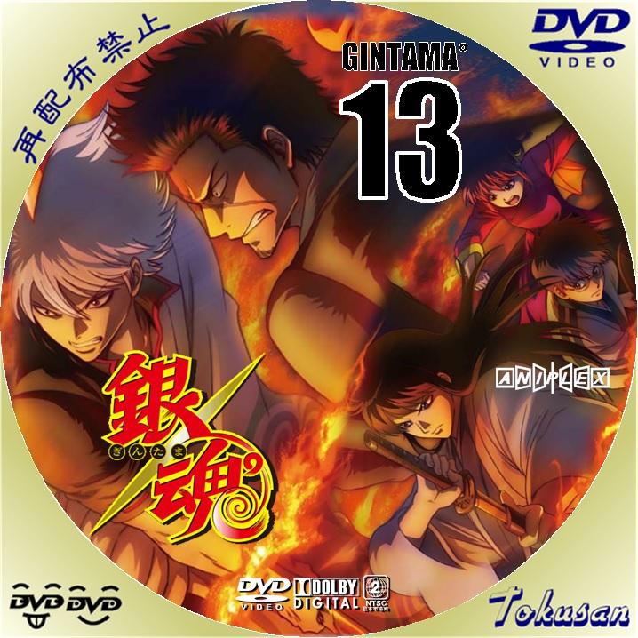 銀魂゜-13A