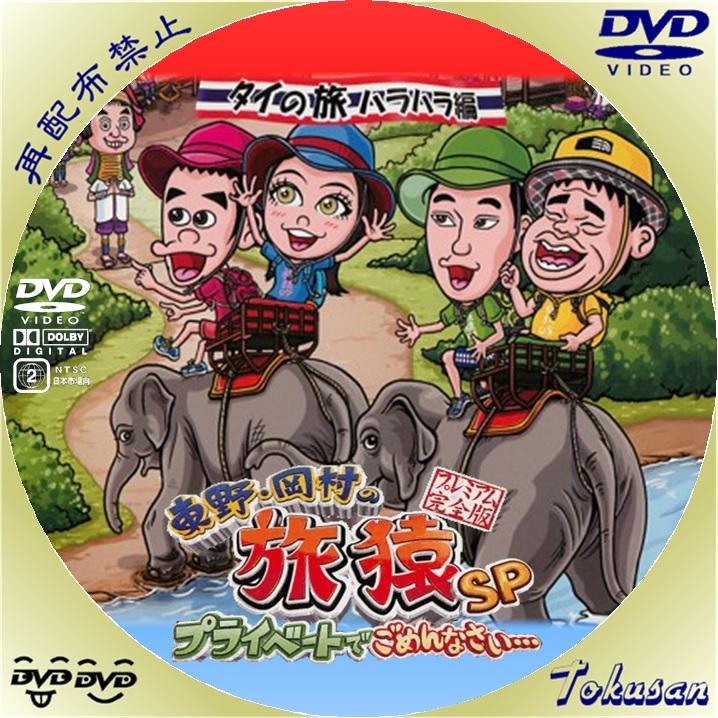 東野・岡村の猿旅SP-タイの旅ハラハラ編
